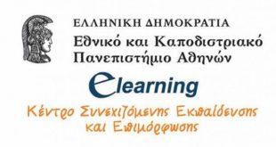 ΝΕΑ προγράμματα E-Learning από το Καποδιστριακό