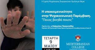 Ομιλία με θέμα την Κακοποίηση & Παραμέληση Παιδιού από το Mediterranean College Θεσσαλονίκης