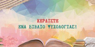 klirosi_vivliou
