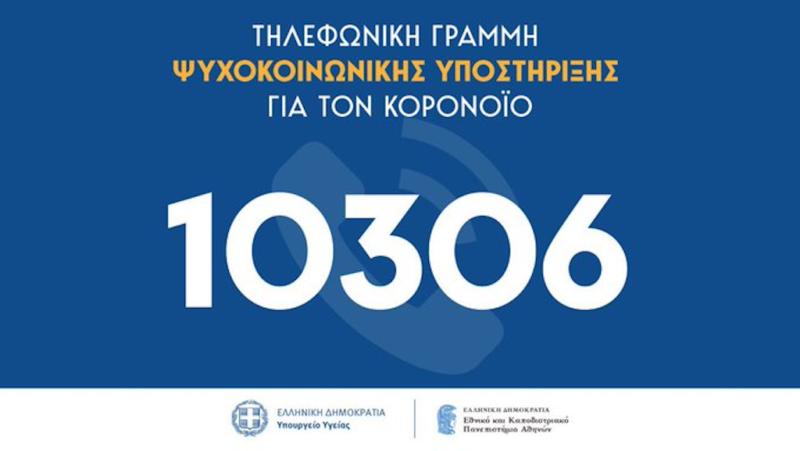 Τηλεφωνική Γραμμή Ψυχοκοινωνικής Υποστήριξης 10306 για τον κορονοϊό