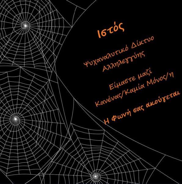 Ιστός: Δίκτυο υποστήριξης και αλληλεγύης για ΔΩΡΕΑΝ ψυχοκοινωνική υποστήριξη