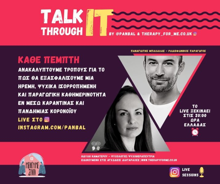 Talk It Through: Δωρεάν ομιλίες σχετικά με τη ψυχική υγεία στην περίοδο του κορονοϊού