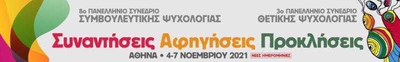 8ο Πανελλήνιο Συνέδριο Συμβουλευτικής Ψυχολογίας | 3ο Πανελλήνιο Συνέδριο Θετικής Ψυχολογίας : Συναντήσεις, Αφηγήσεις, Προκλήσεις