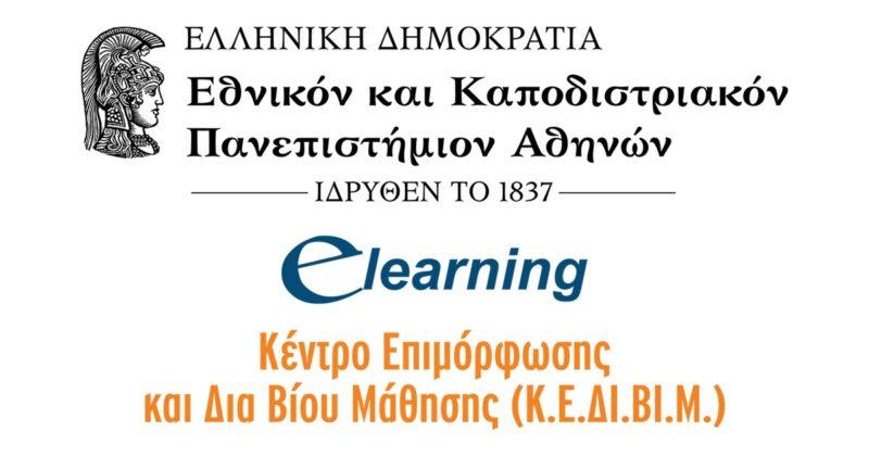 Εξ αποστάσεως εκπαίδευση από το Εθνικό και Καποδιστριακό Πανεπιστήμιο Αθηνών