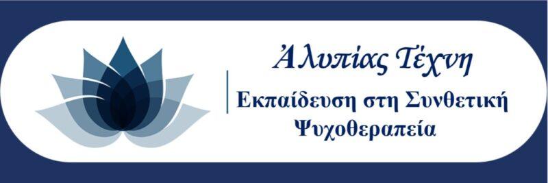 Πανεπιστήμιο Θεσσαλίας: Εκπαιδευτικό Πρόγραμμα «Αλυπίας Τέχνη – Εκπαίδευση στη Συνθετική Ψυχοθεραπεία Ι»