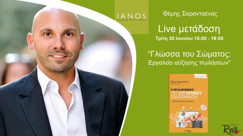 Διαδικτυακή ομιλία με θέμα «Γλώσσα του σώματος: εργαλείο αύξησης των πωλήσεων» με αφορμή την κυκλοφορία του βιβλίου, «Η εργαλειοθήκη του σύγχρονου επιχειρηματία»