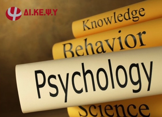 Ψυχομετρικές Δοκιμασίες Αξιολόγησης Νοημοσύνης (WISC – V & WPPSI – IIIGR)