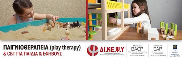 Παιγνιοθεραπεία (Play Therapy) & CBT για παιδιά και εφήβους