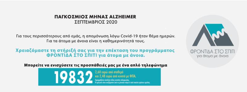 Σεπτέμβριος 2020. Παγκόσμιος Μήνας Alzheimer. Μένουμε συνδεδεμένοι και ασφαλείς.