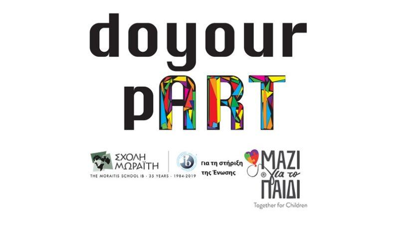 «do your pART» για την Ένωση «Μαζί για το Παιδί»