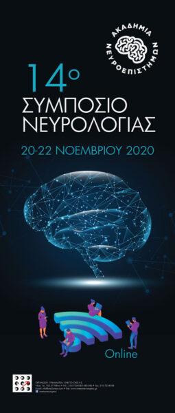 14ο Συμπόσιο Νευρολογίας