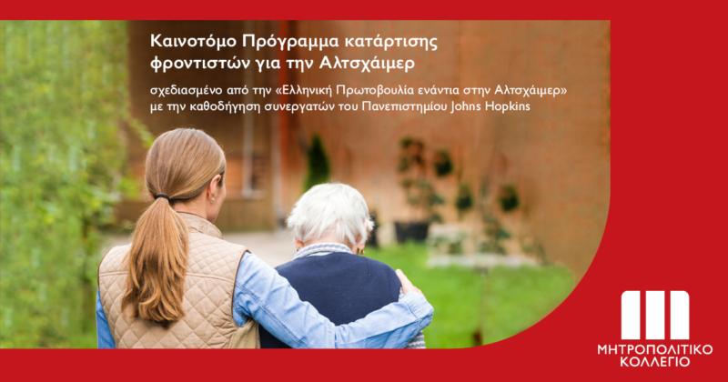 Καινοτόμο Πρόγραμμα κατάρτισης φροντιστών για την Αλτσχάιμερ στο Μητροπολιτικό Κολλέγιο  σχεδιασμένο από την «Ελληνική Πρωτοβουλία ενάντια στην Αλτσχάιμερ» με την καθοδήγηση συνεργατών του Πανεπιστημίου Johns Hopkins