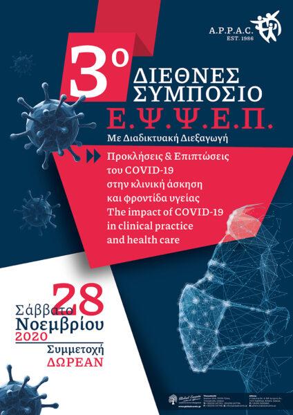 3ο Διεθνές Συμπόσιο της Ε.Ψ.Ψ.Ε.Π. :Προκλήσεις και επιπτώσεις του Covid-19 στην κλινική άσκηση και φροντίδα υγείας