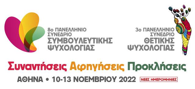 8ο Πανελλήνιο Συνέδριο Συμβουλευτικής Ψυχολογίας & 3ο Πανελλήνιο Συνέδριο Θετικής Ψυχολογίας