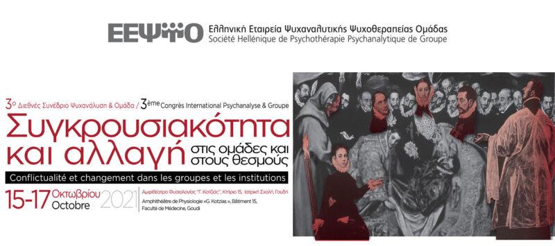 3ο Διεθνές Συνέδριο Ψυχανάλυση & Ομάδα – Συγκρουσιακότητα και αλλαγή στις ομάδες και στους θεσμούς