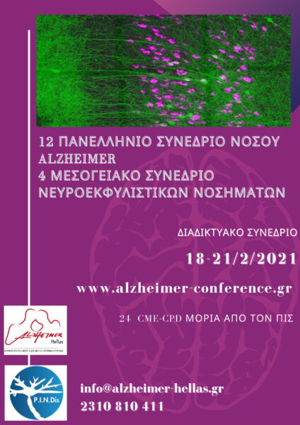 12ο Πανελλήνιο Συνέδριο Νόσου Alzheimer και 4ο Μεσογειακό Συνέδριο Νευροεκφυλιστικών Νοσημάτων