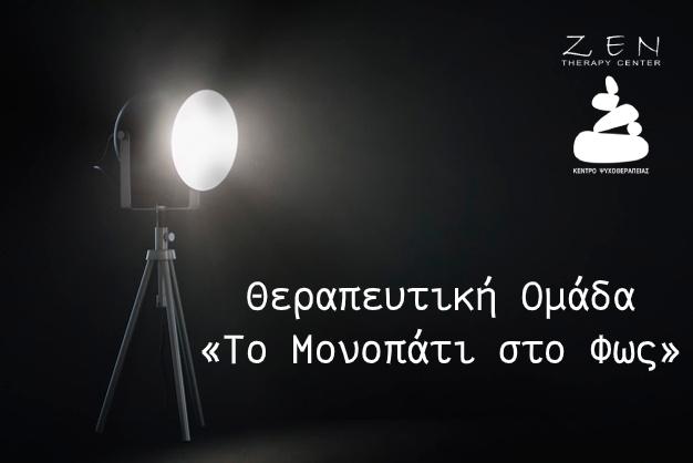 Θεραπευτική Ομάδα: «Το Μονοπάτι στο Φως»