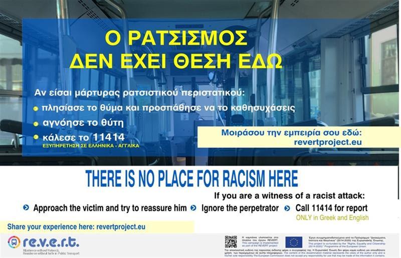 Καμπάνια «Ο ρατσισμός δεν έχει θέση εδώ»