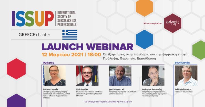 Έναρξη ISSUP Greece – Οι Εξαρτήσεις στην πανδημία και την ψηφιακή εποχή: Πρόληψη, Θεραπεία, Εκπαίδευση