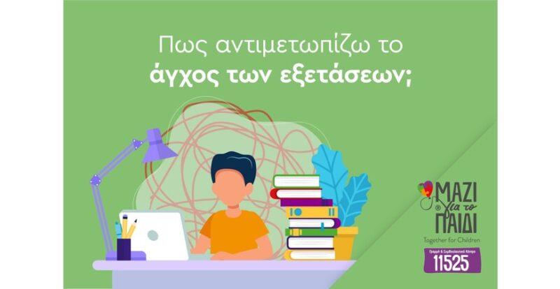 Πως αντιμετωπίζουμε το άγχος των εξετάσεων; – Δωρεάν Διαδικτυακές Ομάδες για Γονείς & Εφήβους