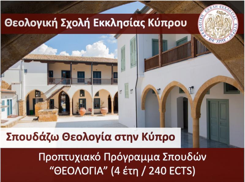 Προπτυχιακό Πρόγραμμα  «Θεολογία» (4 έτη/240 ECTS, Πτυχίο)