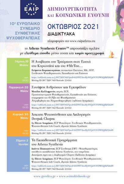 Ομιλίες με ελεύθερη είσοδο από το Athens Synthesis Centre