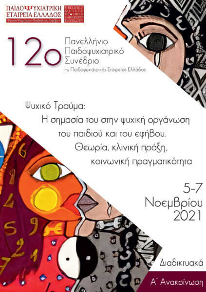 12ο Πανελλήνιο Παιδοψυχιατρικό Συνέδριο