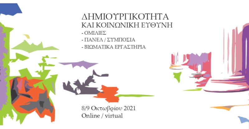 Δημιουργικότητα και Κοινωνική Ευθύνη – 10ο συνέδριο της Ευρωπαϊκής Εταιρείας Συνθετικής Ψυχοθεραπείας