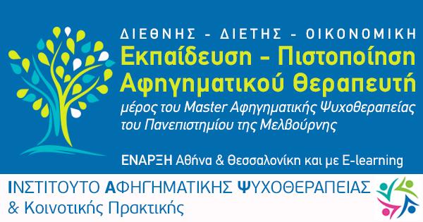 Αφηγηματική Ψυχοθεραπεία: ΠΙΣΤΟΠΟΙΗΜΕΝΗ ΕΚΠΑΙΔΕΥΣΗ στην Ελλάδα (διεθνής και οικονομική)
