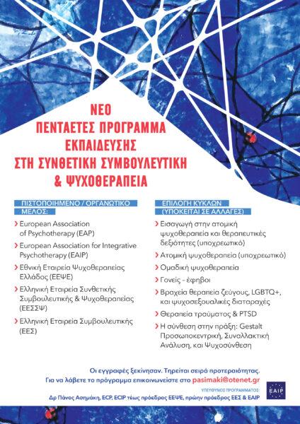 Νέο πενταετές πρόγραμμα εκπαίδευσης στη Συνθετική Συμβουλευτική & Ψυχοθεραπεία