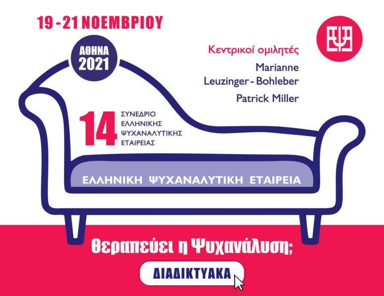 Θεραπεύει η Ψυχανάλυση; – 14ο συνέδριο Ελληνικής Ψυχαναλυτικής Εταιρείας