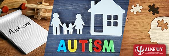 (διαδικτυακό) Ετήσιο πρόγραμμα εξειδίκευσης στη Διαταραχή Αυτιστικού Φάσματος: Αξιολόγηση και Αποκατάσταση παιδιών και εφήβων