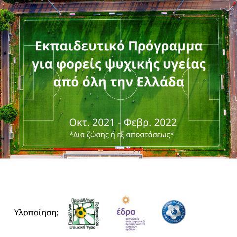Εκπαιδευτικό Πρόγραμμα για το άθλημα του ποδοσφαίρου για φορείς Ψυχικής Υγείας από όλη την Ελλάδα