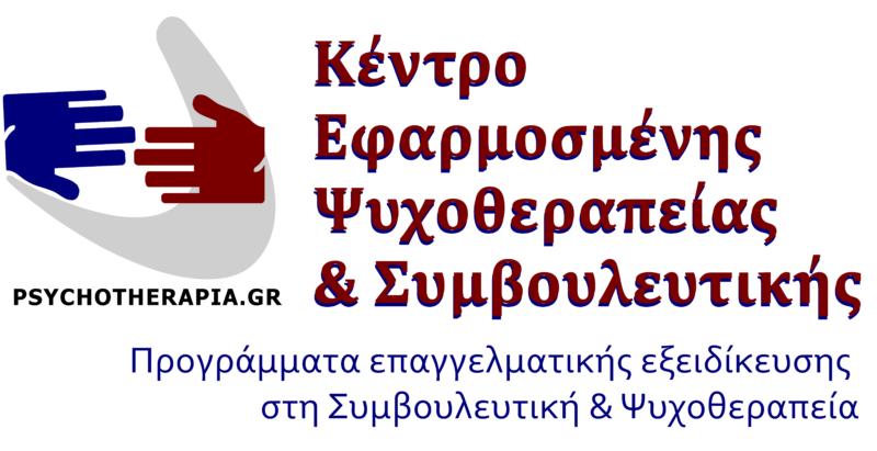 Τριετές/Τετραετές Πρόγραμμα ειδίκευσης στη Συστημική Συμβουλευτική & Ψυχοθεραπεία