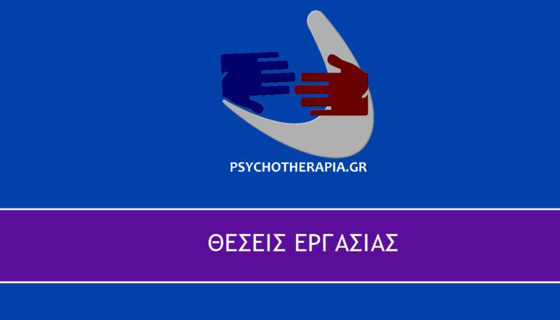 Θέση Εργασίας: Ψυχολόγος για Διδασκαλία Ενηλίκων στο τμήμα Γνωσιακής – Συμπεριφορικής Ψυχοθεραπείας στην Θεσσαλονίκη