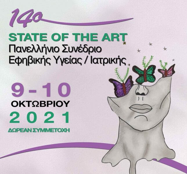 14o State of the Art Πανελλήνιο Συνέδριο Εφηβικής Υγείας/Ιατρικής