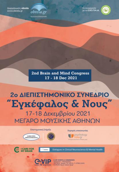 2ο Διεπιστημονικό Συνέδριο «Εγκέφαλος & Νους»