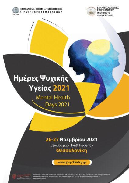 Ημέρες Ψυχικής Υγείας 2021