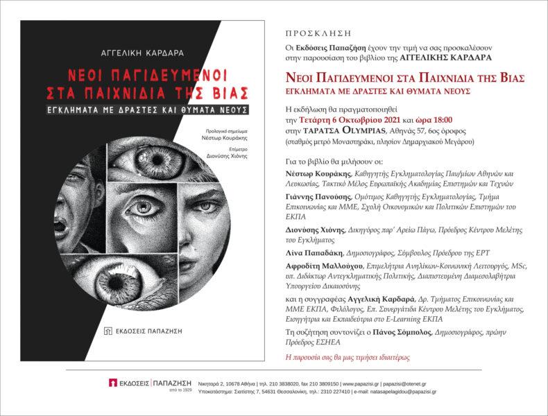 Παρουσίαση του βιβλίου «Νέοι παγιδευμένοι στα παιχνίδια της βίας. Εγκλήματα με δράστες και θύματα νέους.»