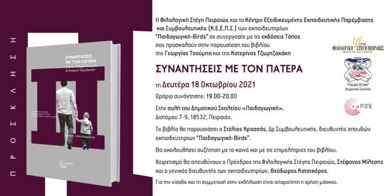 Παρουσίαση του βιβλίου «Συναντήσεις με τον πατέρα»