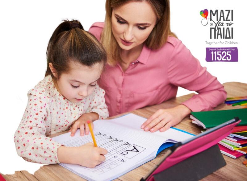 Δωρεάν διαδικτυακά ψυχο-εκπαιδευτικά σεμινάρια από το Συμβουλευτικό Κέντρο της Ένωσης «Μαζί για το Παιδί»
